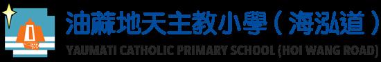 油蔴地天主教小學(海泓道) Logo